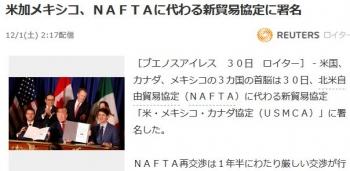 news米加メキシコ、NAFTAに代わる新貿易協定に署名