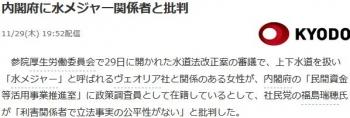 news内閣府に水メジャー関係者と批判