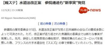 "news【報ステ】水道法改正案 参院通過も""新事実""発覚"