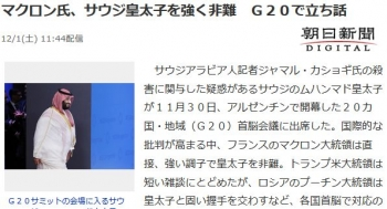 newsマクロン氏、サウジ皇太子を強く非難 G20で立ち話
