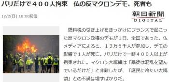 newsパリだけで400人拘束 仏の反マクロンデモ、死者も