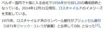 wikiグループ・ブリュッセル・ランバート2
