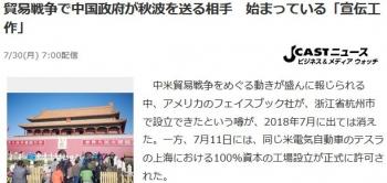 news貿易戦争で中国政府が秋波を送る相手 始まっている「宣伝工作」