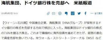 news海航集団、ドイツ銀行株を売却へ 米紙報道