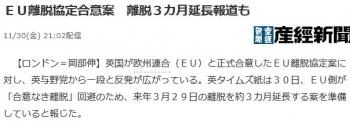 newsEU離脱協定合意案 離脱3カ月延長報道も