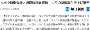 news<米中首脳会談>通商協議を継続 1月の関税率引き上げ猶予