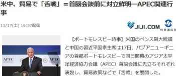 news米中、貿易で「舌戦」=首脳会談前に対立鮮明―APEC関連行事