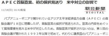 newsAPEC首脳宣言、初の採択見送り 米中対立の影響で
