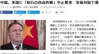 news中国、米国に「航行の自由作戦」中止要求 安保対話で溝