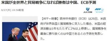 news米国が全世界と貿易戦争になれば勝者は中国、ECB予測