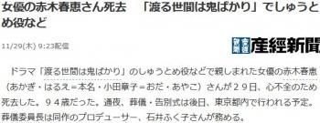 news女優の赤木春恵さん死去 「渡る世間は鬼ばかり」でしゅうとめ役など