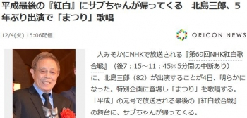 news平成最後の『紅白』にサブちゃんが帰ってくる 北島三郎、5年ぶり出演で「まつり」歌唱