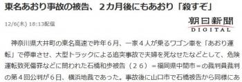 news東名あおり事故の被告、2カ月後にもあおり「殺すぞ」