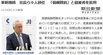 news革新機構 社長ら9人辞任 「信頼毀損」と経産省を批判