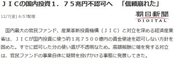newsJICの国内投資1.75兆円不認可へ 「信頼崩れた」