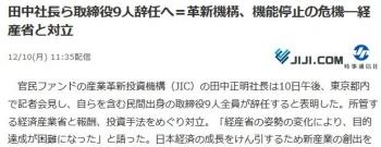 news田中社長ら取締役9人辞任へ=革新機構、機能停止の危機―経産省と対立