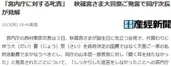 news「宮内庁に対する叱責」 秋篠宮さま大嘗祭ご発言で同庁次長が見解
