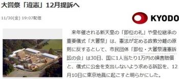 news大嘗祭「違憲」12月提訴へ