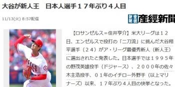 news大谷が新人王 日本人選手17年ぶり4人目