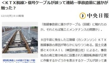 news<KTX脱線>信号ケーブルが誤って連結…事故直前に誰かが触った?