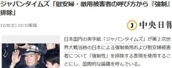 newsジャパンタイムズ「慰安婦・徴用被害者の呼び方から『強制』排除」