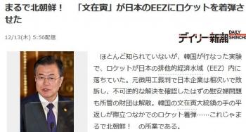 newsまるで北朝鮮! 「文在寅」が日本のEEZにロケットを着弾させた