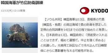 news韓国海軍が竹島防衛訓練