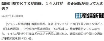 news韓国江陵でKTXが脱線、14人けが 金正恩氏が乗って大丈夫?