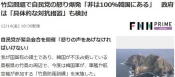news竹島問題で自民党の怒り爆発「非は100%韓国にある」 政府は「具体的な対抗措置」も検討