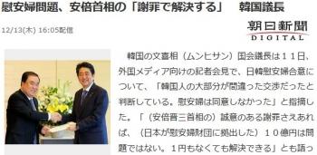 news慰安婦問題、安倍首相の「謝罪で解決する」 韓国議長