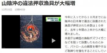 news山陰沖の違法押収漁具が大幅増