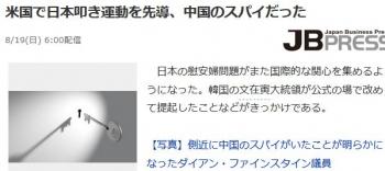 news米国で日本叩き運動を先導、中国のスパイだった