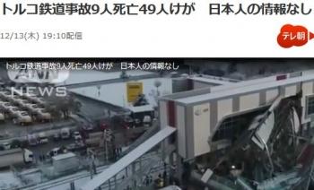 newsトルコ鉄道事故9人死亡49人けが 日本人の情報なし