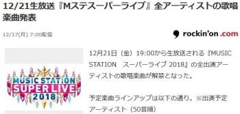 news12 21生放送『Mステスーパーライブ』全アーティストの歌唱楽曲発表