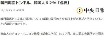 news韓日海底トンネル、韓国人62%「必要」