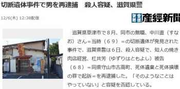 news切断遺体事件で男を再逮捕 殺人容疑、滋賀県警