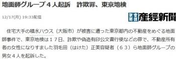 news地面師グループ4人起訴 詐欺罪、東京地検