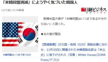 news「米韓同盟消滅」にようやく気づいた韓国人