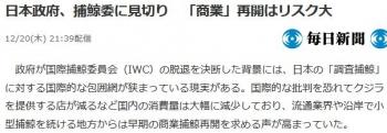 news日本政府、捕鯨委に見切り 「商業」再開はリスク大