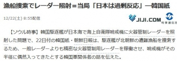 news漁船捜索でレーダー照射=当局「日本は過剰反応」―韓国紙
