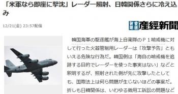 news「米軍なら即座に撃沈」レーダー照射、日韓関係さらに冷え込み