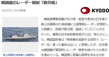 news韓国艦のレーダー照射「数分間」