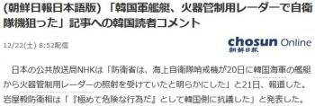 news(朝鮮日報日本語版) 「韓国軍艦艇、火器管制用レーダーで自衛隊機狙った」記事への韓国読者コメント