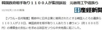 news韓国政府相手取り1100人が集団訴訟 元徴用工や遺族ら