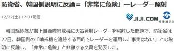news防衛省、韓国側説明に反論=「非常に危険」―レーダー照射
