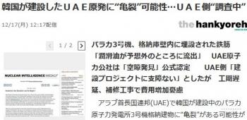 """news韓国が建設したUAE原発に""""亀裂""""可能性…UAE側""""調査中"""""""