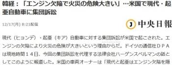 news韓経:「エンジン欠陥で火災の危険大きい」…米国で現代・起亜自動車に集団訴訟
