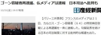 newsゴーン容疑者再逮捕、仏メディアは速報 日本司法へ批判も