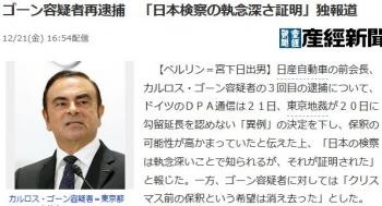 newsゴーン容疑者再逮捕 「日本検察の執念深さ証明」独報道