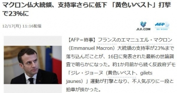 newsマクロン仏大統領、支持率さらに低下 「黄色いベスト」打撃で23%に